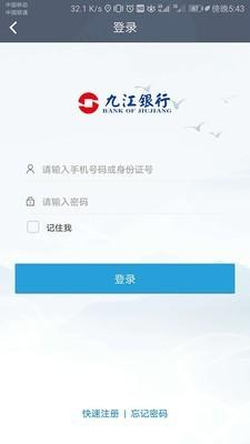 九江银行截图5