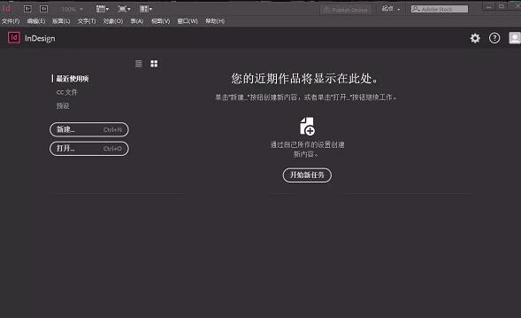 Adobe InDesign2021截图
