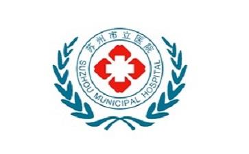 苏州市立医院段首LOGO