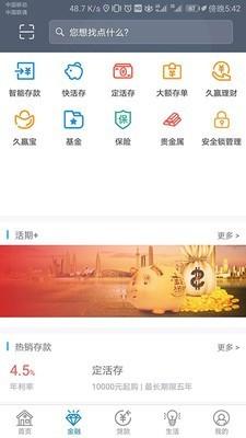 九江银行截图