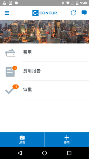SAP Concur截图3