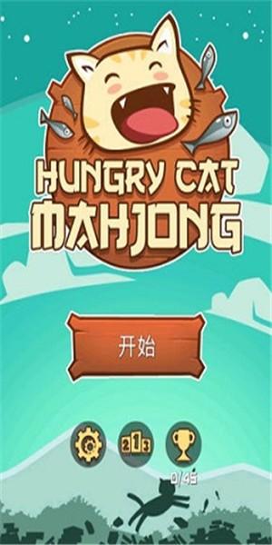 饥饿的小猫截图