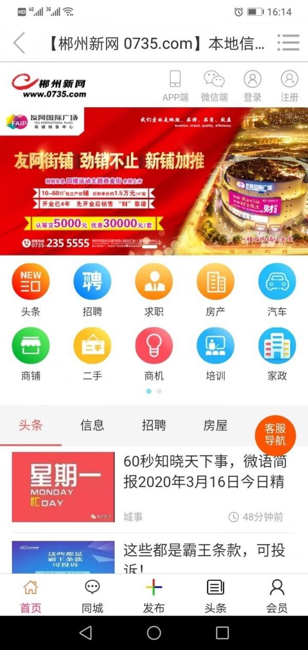 郴州新网截图1