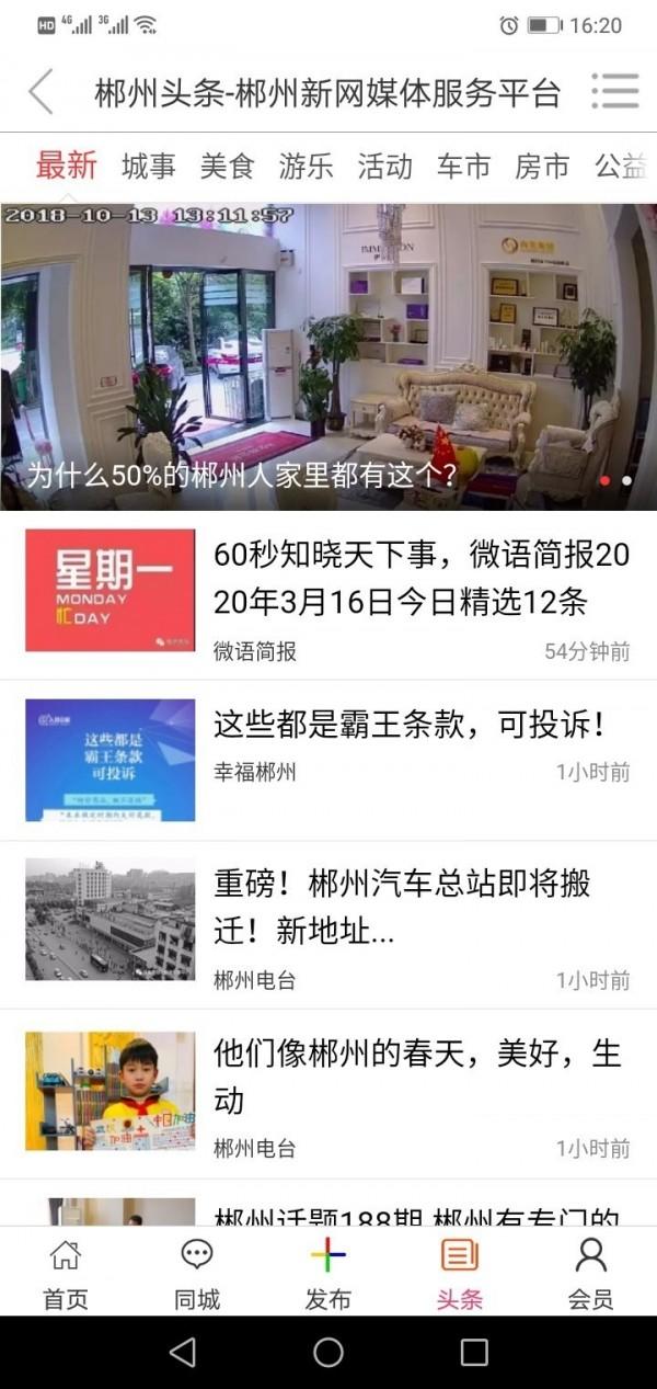 郴州新网截图2