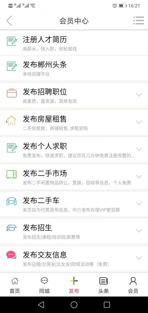 郴州新网截图4