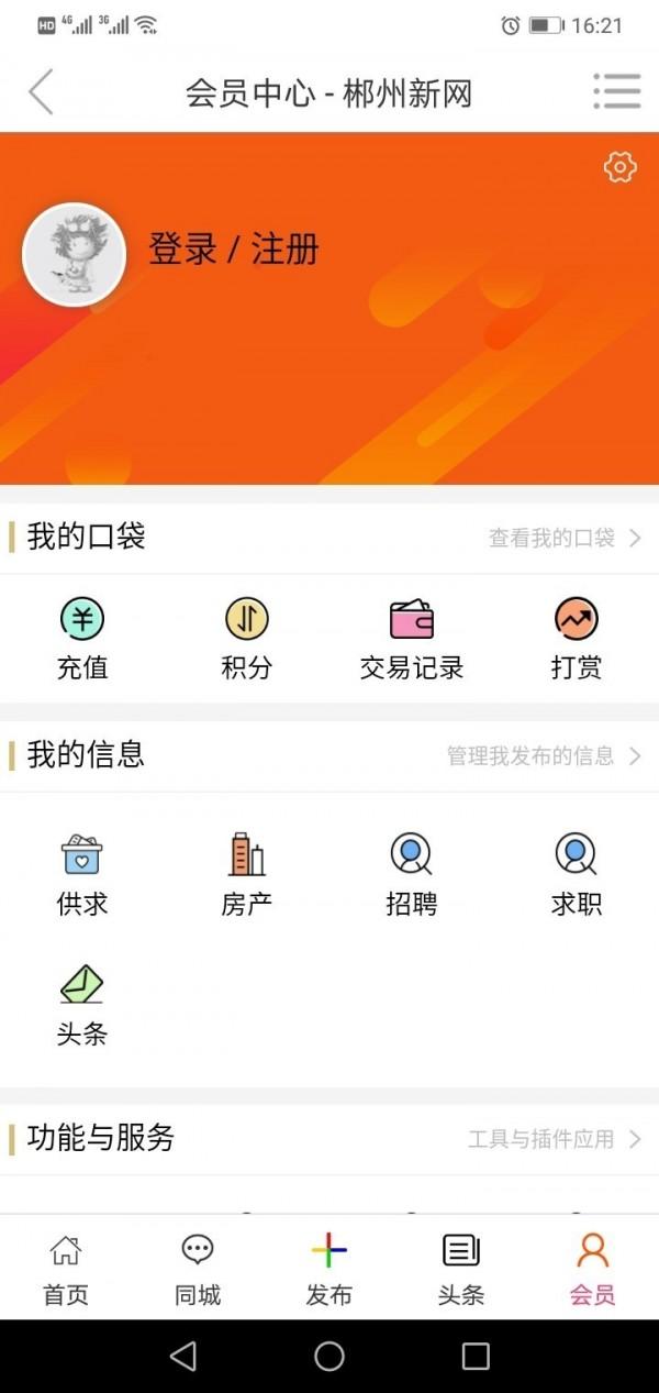 郴州新网截图5