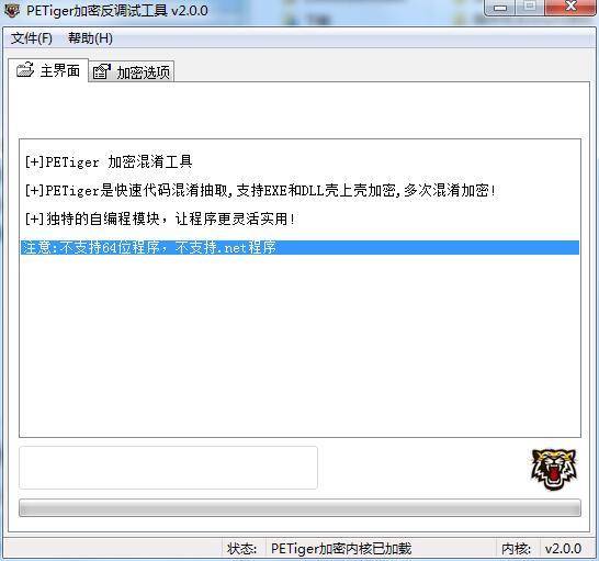 PETiger加密反调试工具截图