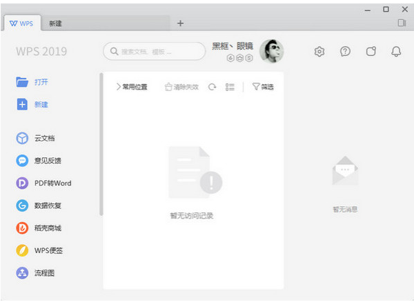 WPS Office 2021截图1
