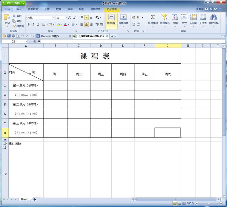 课程表模板截图