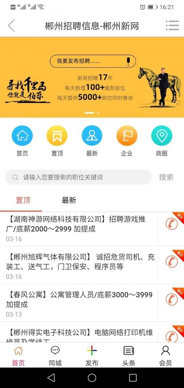 郴州新网截图