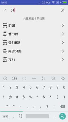 广州公交截图1