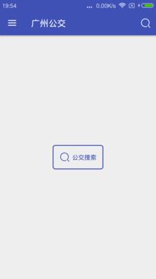 广州公交截图3