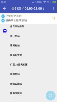 广州公交截图4