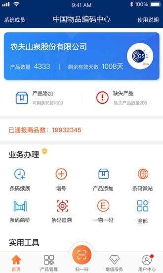 中国物品编码截图1