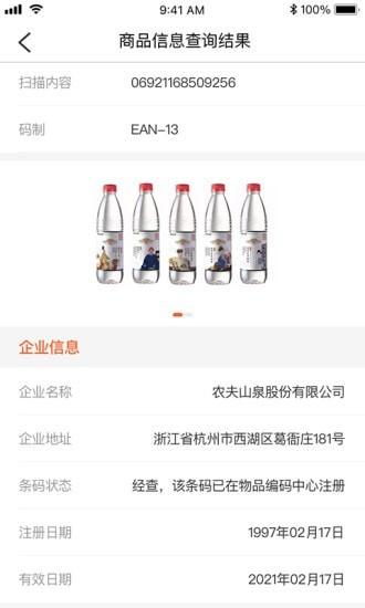 中国物品编码截图3