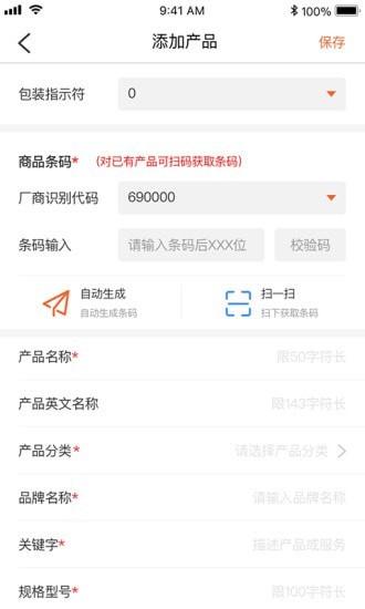 中国物品编码截图4