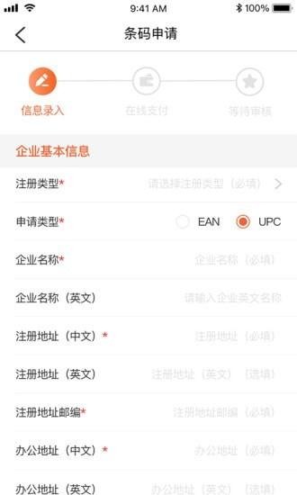 中国物品编码截图5
