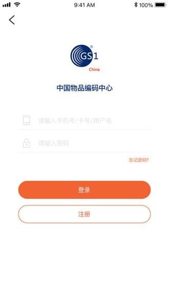 中国物品编码截图