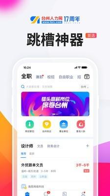 台州人力网截图1