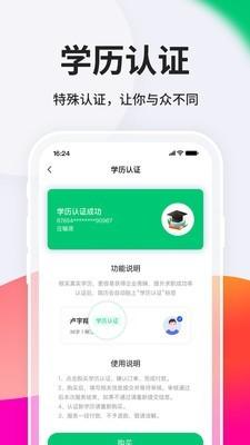 台州人力网截图4