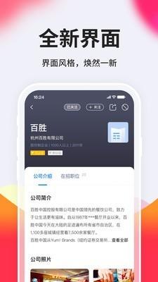 台州人力网截图5
