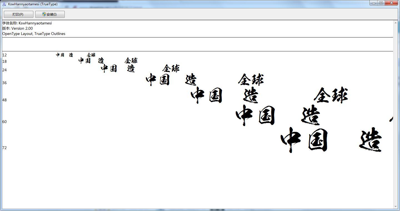 经典毛笔字体截图1