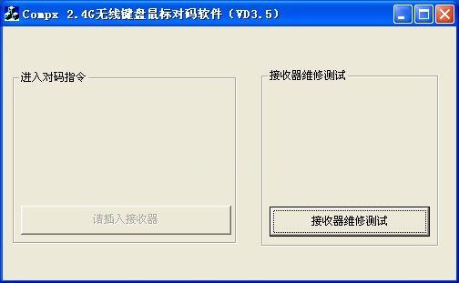无线鼠标对码软件截图