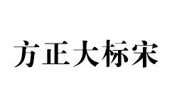 方正大标宋简体段首LOGO