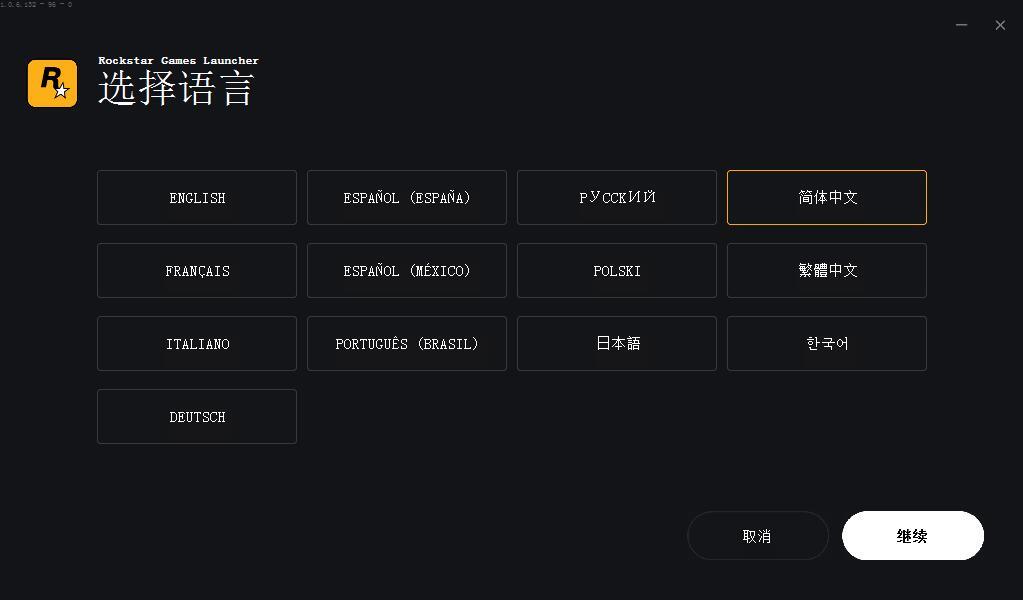 R星游戏平台截图