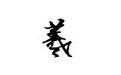 王羲之字體段首LOGO