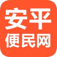 安平便民網