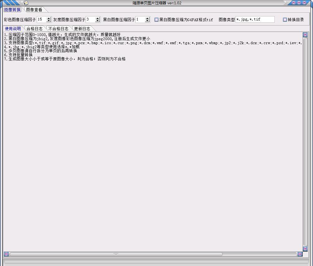 靖源单页图片压缩器截图