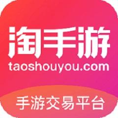 淘手游交易平台