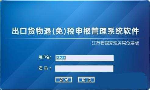 江苏省税务局出口退税申报系统截图1