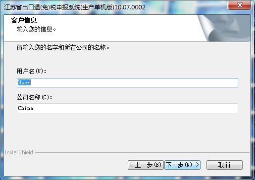 江苏省税务局出口退税申报系统截图