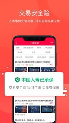 淘手游交易平台截图