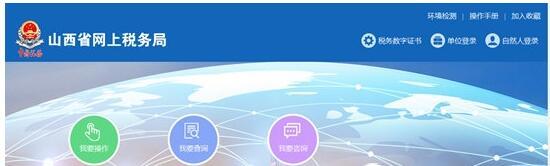 山西省网上税务局客户端截图1