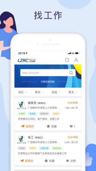 柳州人才网截图