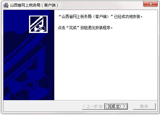 山西省网上税务局客户端截图