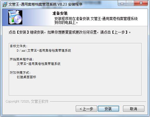 文管王通用案卷档案管理系统截图