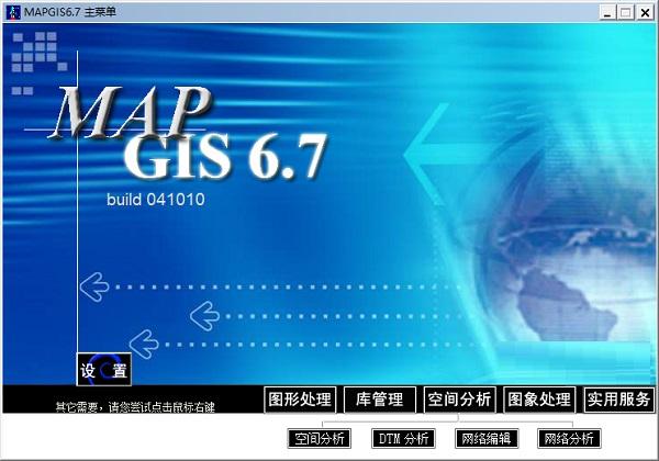 MapGIS截图
