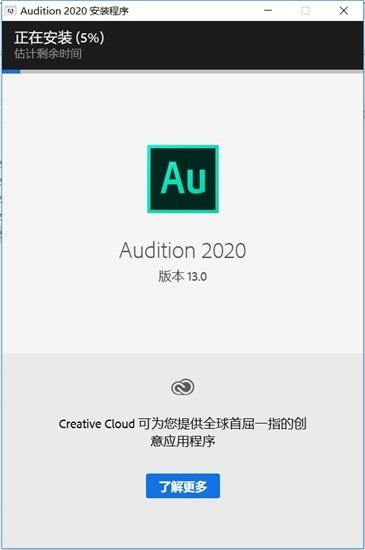 Adobe Audition2021截图