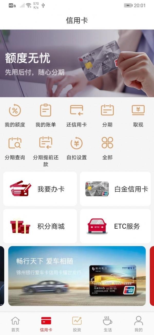 锦州银行截图2
