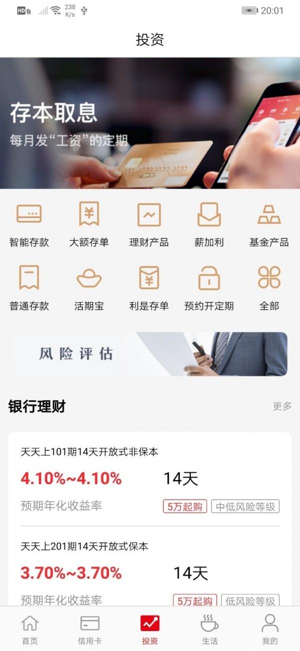 锦州银行截图3