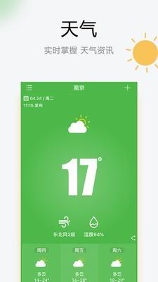 如东天气截图