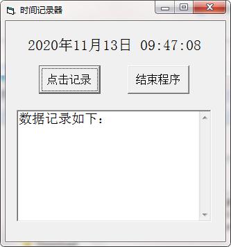 时间记录器截图1