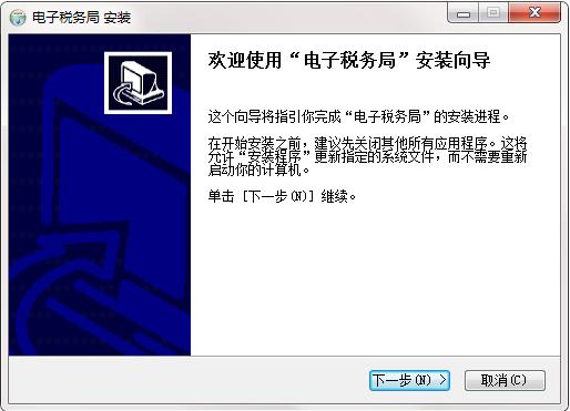 福建国税电子税务局软件截图