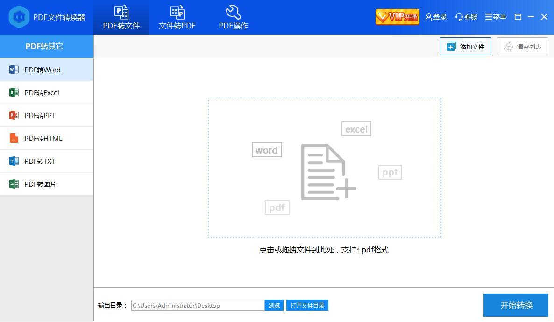 彩虹猪PDF转换器