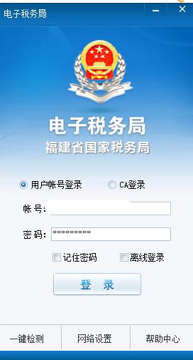 福建国税电子税务局软件截图1