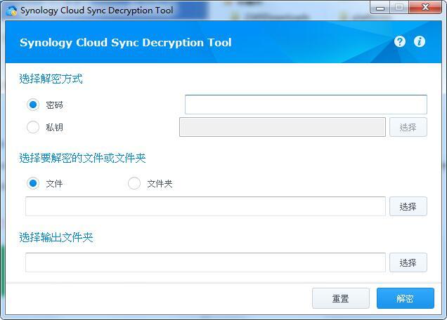 Synology Cloud Sync Decryption Tool截图
